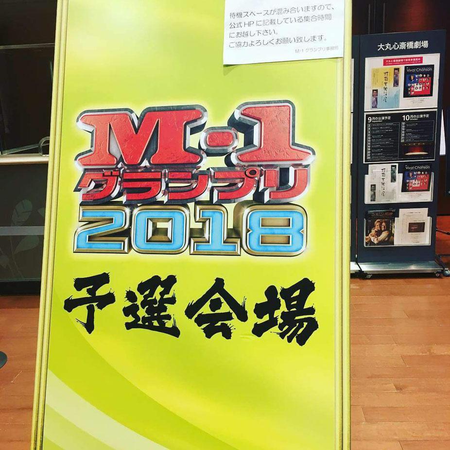 【M-1 グランプリ 2018】