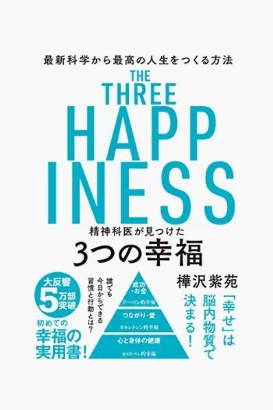 """3つの""""幸せホルモン"""""""